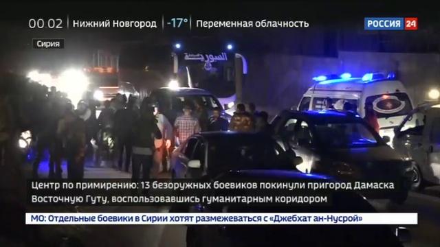 Новости на Россия 24 • Тринадцать безоружных боевиков вышли из Восточной Гуты