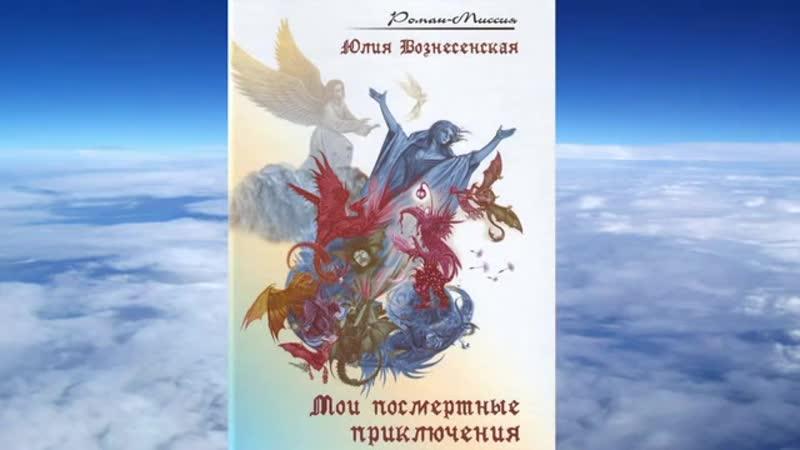 Юлия Вознесенская - Мои посмертные приключения