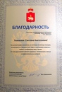Светлана Терехова-Буторина фото #8
