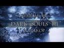 Dark Souls 3 I Прохождение I Хардкор I 9