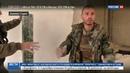 Новости на Россия 24 • Жители Алеппо ждут прибытия российских саперов