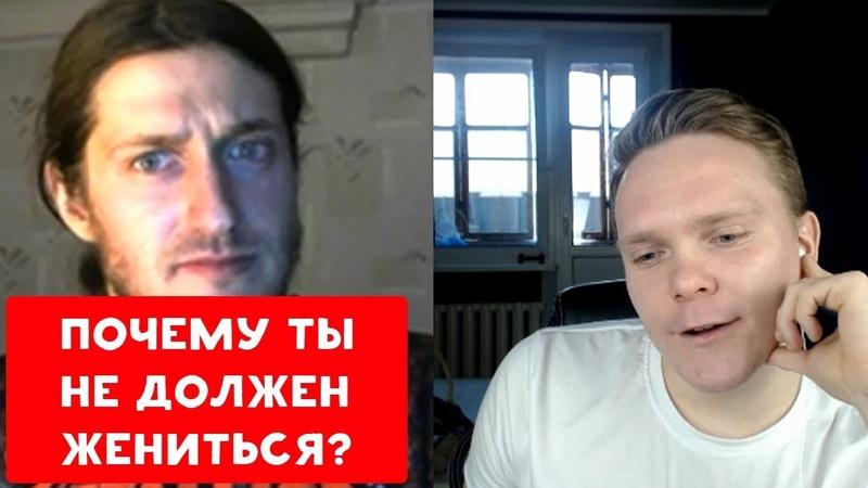 ПОЧЕМУ ТЫ НЕ ДОЛЖЕН ЖЕНИТЬСЯ feat ДМИТРИЙ ДРОЖЖИН ХИККАН №1