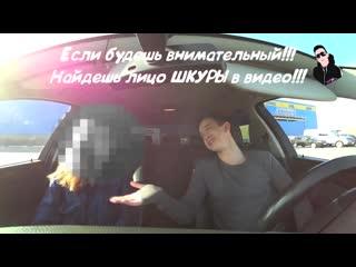 ШКУРА ПОВЕЛАСЬ НА БАБКИ ЧАСТЬ 7! _РАЗВОД НА BMW e60 САШИ ИЗ САРАТОВА _ JposT.mp4