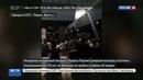 Новости на Россия 24 • Нападение у Лувра следователи изучают Твиттер приверженца ИГ