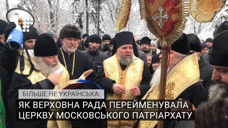 Як Верховна Рада перейменувала церкву Московського патріархату