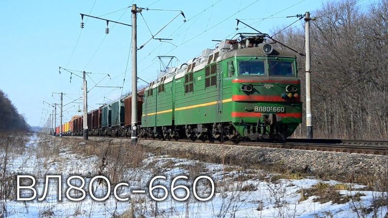 ВЛ80с-660 с нечётным грузовым поездом