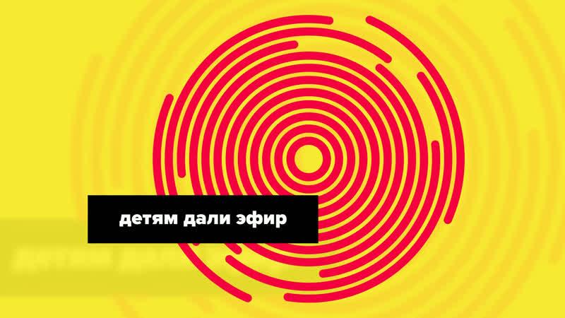 Гульназ Ханнанова и Илья Гордеев на Детям Дали Эфир!
