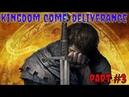Kingdom Come Deliverance прохождение 3 - возвращаемся в разоренную Скалицу