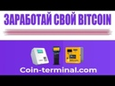 Заработай свой BITCOIN в компании Coin-Terminal!