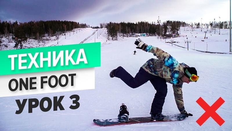 3 урок. Упражнения one foot I Школа сноуборда для новичков