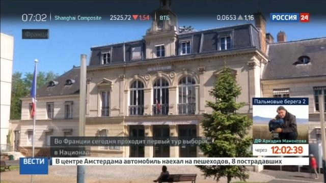 Новости на Россия 24 • Во Франции стартует первый тур выборов в Нацсобрание