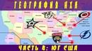 География НХЛ. Часть 4 Юг США