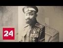 Вести в субботу разобрались в похищении генерала Кутепова - Россия 24
