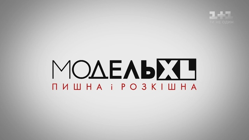 Модель XL. 2 сезон 6 випуск