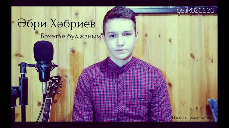 Ильшат Гилмутдинов - Бәхетле бул, җаным ( Әбри Хәбриев репертуарыннан)