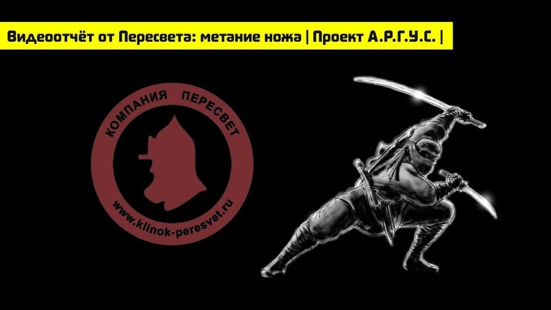 Видеоотчёт от Пересвета: метание ножа | Проект А.Р.Г.У.С. |