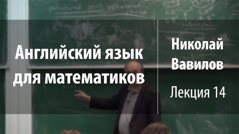 Лекция 14   Английский язык для математиков   Николай Вавилов   Лекториум