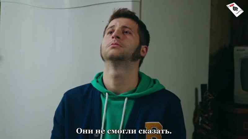 11 1 субтитры Единое сердце Tek yurek