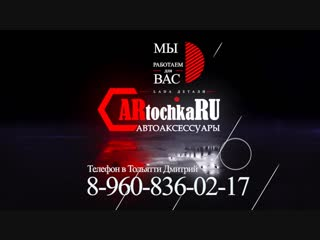 Логотип с анимацией для CARtochkaRU