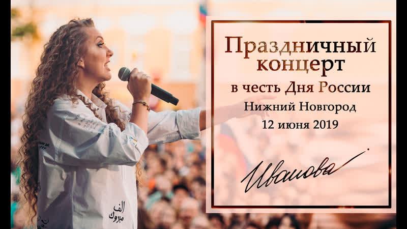 Наталия Иванова Праздничный концерт в честь Дня России 12 06 2019 Нижний Новгород