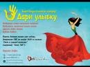 Благотворительный концерт Дари Улыбку 10.06.18.