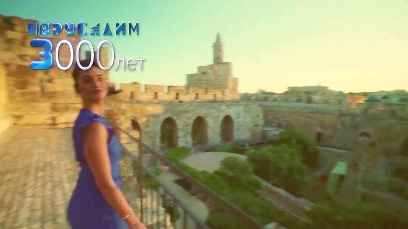 Добро пожаловать в Тель Авив и Иерусалим - Citiesbreak