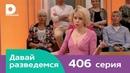 Давай разведемся 406