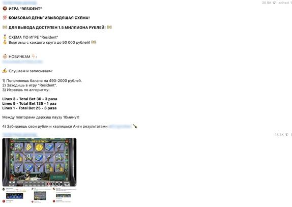 Схема для игры Resident