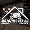 ЗИМНЕЕ ХРАНЕНИЕ МОТОЦИКЛОВ в СПб |  MOTOZIMOVKA