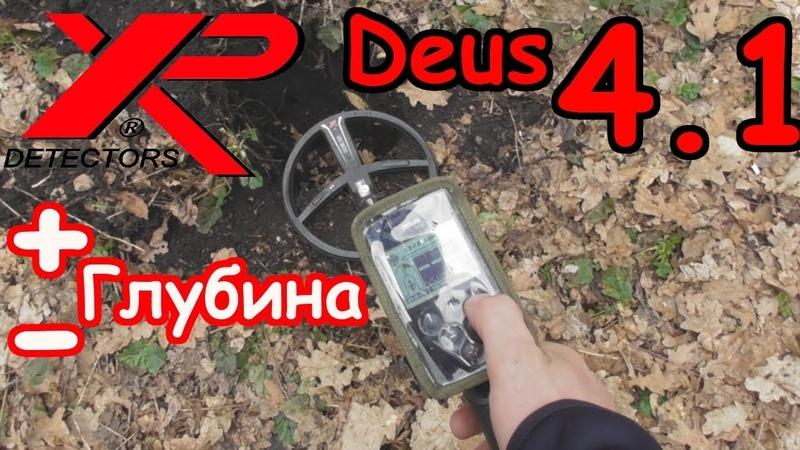 XP DEUS ПРОШИВКА 4.1БАЛАНС ГРУНТАГЛУБИНА ОБНАРУЖЕНИЯ