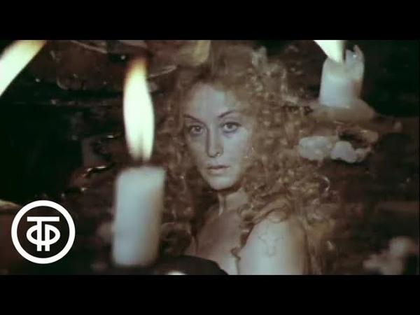 Д`Артаньян и три мушкетера Песня Атоса Есть в графском парке черный пруд 1979
