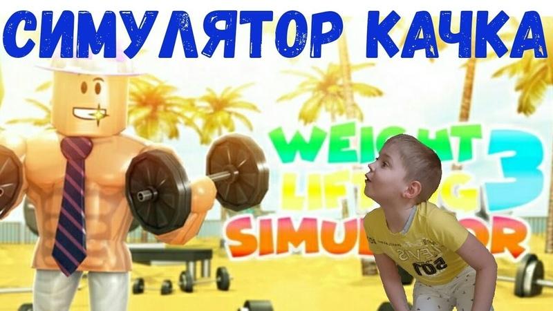 СИМУЛЯТОР КАЧКА в РОБЛОКС Weight Lifting Simulator Roblox