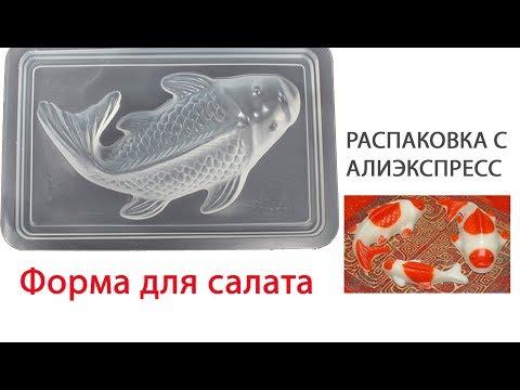 🔴 Форма для салата Рыба под шубой Обзор товара с Алиэкспресс Распаковка