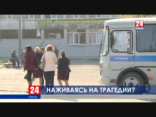 Наживаясь на трагедии? В интернете появились фейковые счета для помощи семьям погибших и пострадавших в Керченском политехническ