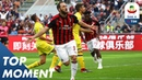 Higuain Scores to Give Milan the Lead Milan 3 1 Chievo Serie A