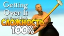 ДА НЕ БОМБИТ У МЕНЯ - Getting Over It with Bennett Foddy2