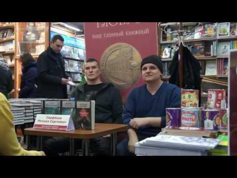 Парфенов М. С. и Дмитрий Тихонов - Самая Страшная Книга в Библио-глобусе HD - HZ