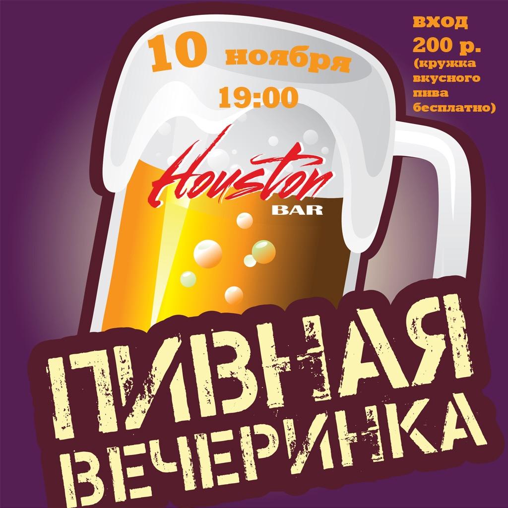 Афиша Самара 10.11 Пивная Рок Вечеринка в Хьюстоне!