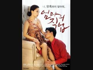 Работа матери _ Mother's Job (2017) Южная Корея