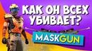 НАГИБАЕМ в MaskGun 2 Скачал читы на AWP