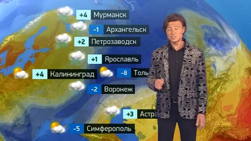 Погода сегодня завтра видео прогноз погоды на 24 2 2019 в России и мире