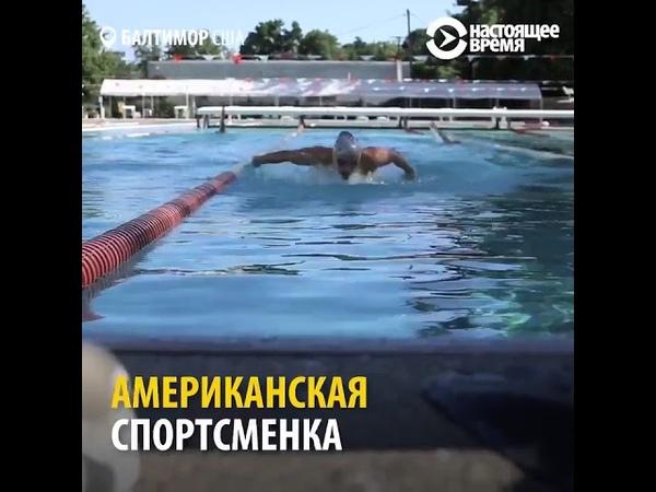 Девочка из Иркутска Джесика Лонг, 13 кратная паралимпийская чемпионка по плаванию из США.