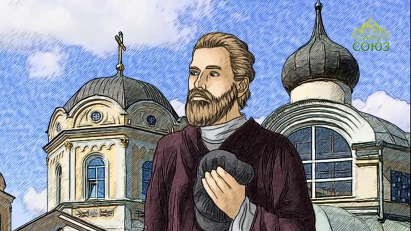 Мульткалендарь. 16 февраля - Священномученик Тимофей Изотов, пресвитер