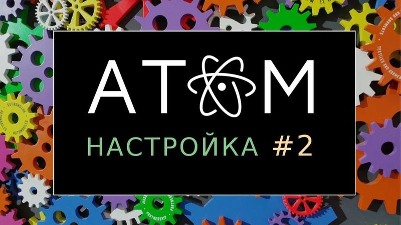 Настройка Atom решение конфликта Emmet и сниппетов, горячие клавиши