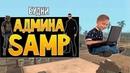 Админ-Будни по Avante RP SAMP, 8 ЧАСТЬ Дерзкий Карман