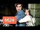 Тайны кино : Романс о влюбленных - Москва 24