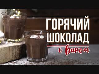 Алкогольный горячий шоколад [Cheers! | Напитки]