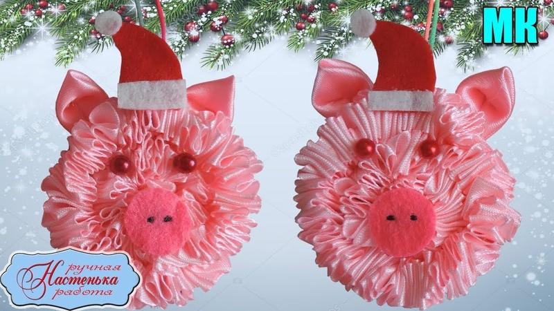 Символ года 2019 своими руками. Свинка из лент канзаши мастер класс. Crochet pig 2019.
