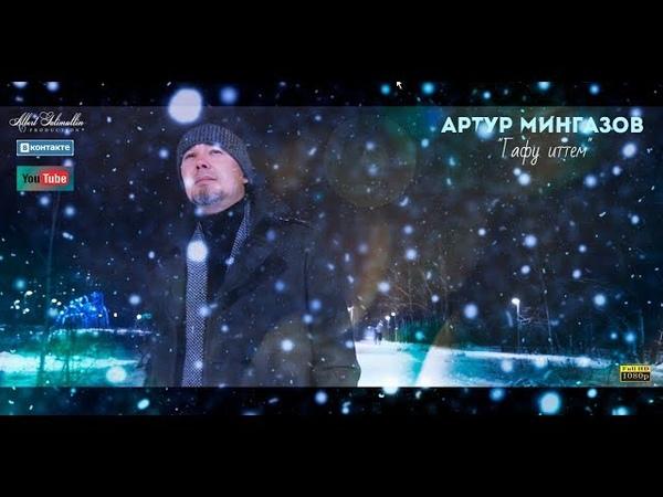 Артур Мингазов - Гафу иттем