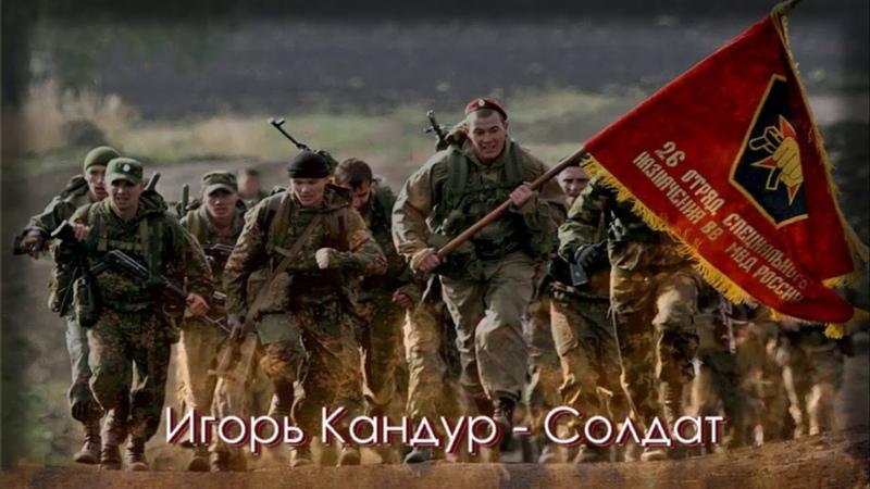 Игорь Кандур - Солдат ( Нелепая Война )